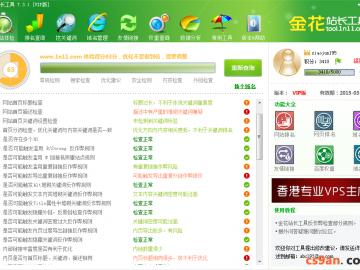金花站长工具8.8.6免费下载