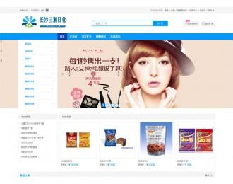 长沙三湘日化用品有限公司