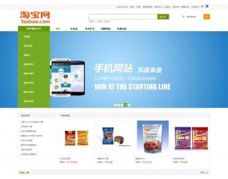 仿顺丰网绿色购物网站