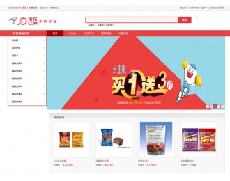 仿京东商城网最新购物网站模板