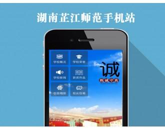 湖南芷江师范手机站