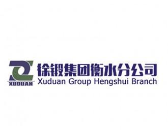 江苏省徐州锻压机床厂集团衡水分公司