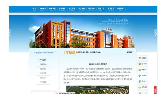 湖南省芷江师范学校