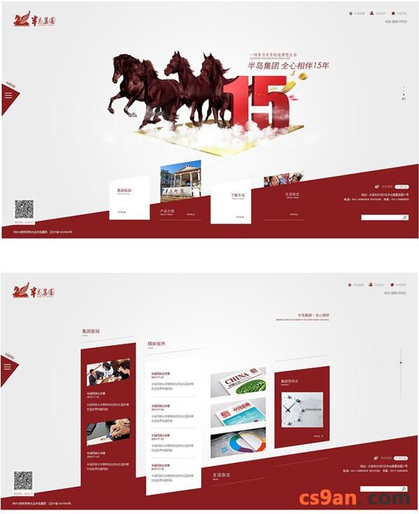 10个创意的则网页设计欣赏