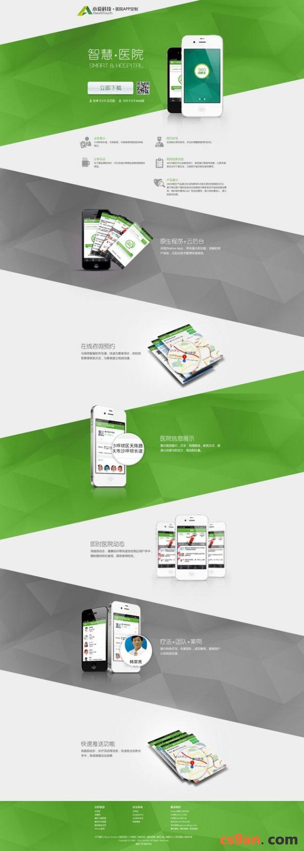有创意的则网页设计欣赏