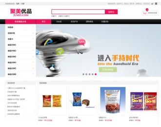 仿聚美优品最新购物网站模板