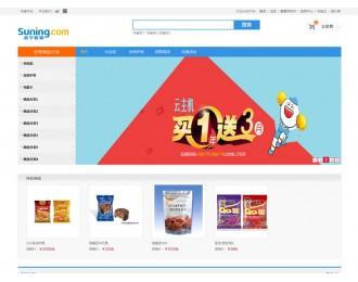 仿苏宁易购网最新购物网站模板