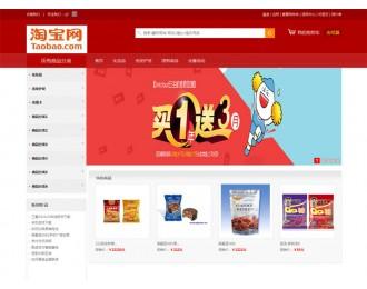 大红色购物网站_专业电子商城网站建设