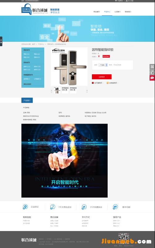 电子产品网站建设