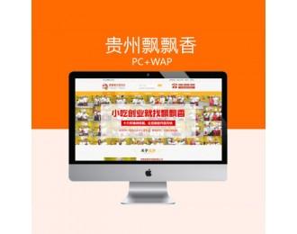 小吃培训网站模板